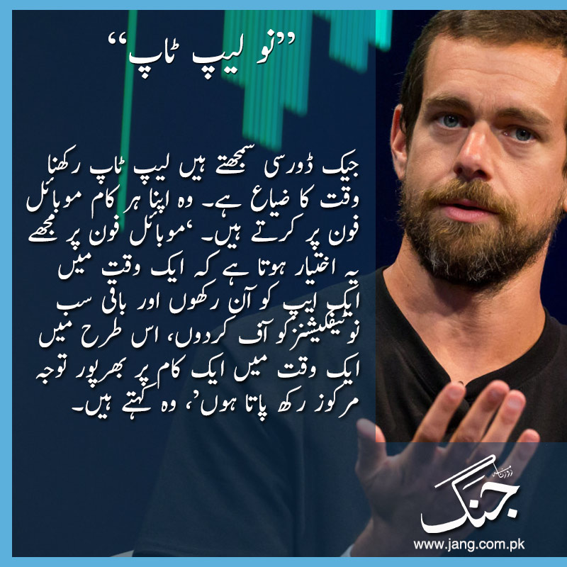 No laptop for twitters jack dorsey