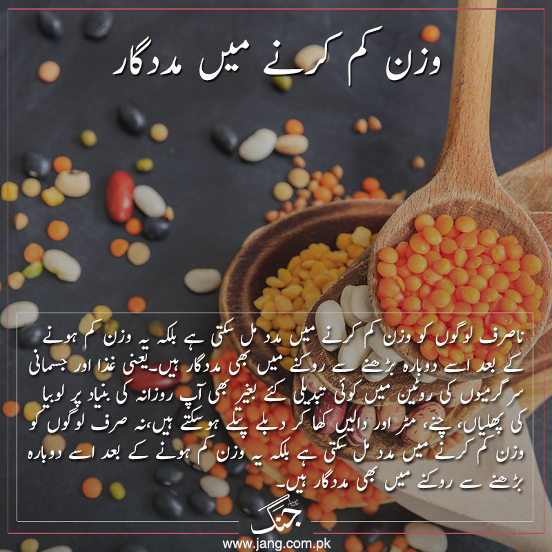 Pulses helps in losing weight