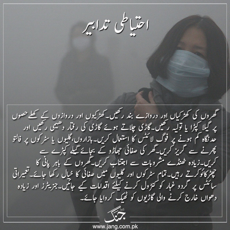 Safety measures from smog