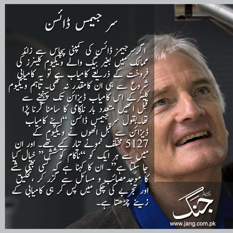 Sir james dyson story of success