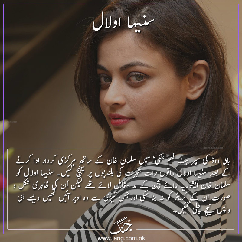 Sneha ullal bollywood actress