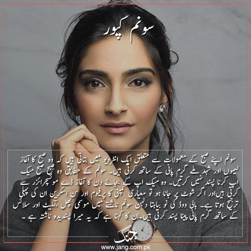 sonam kapoor kapoor's beauty-secret