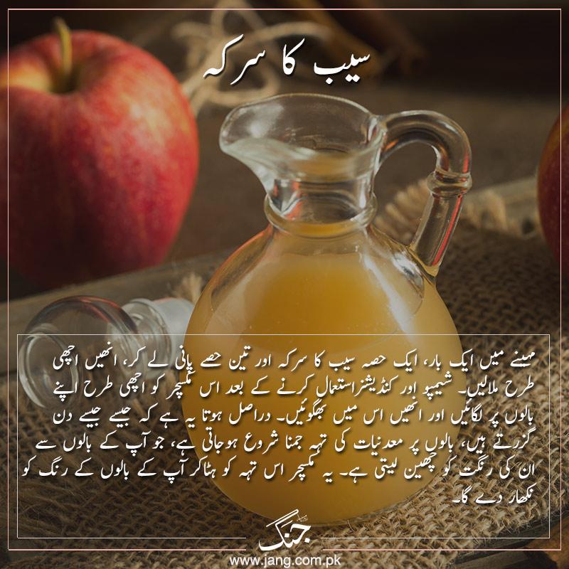 Tip for colored hair apply apple cider vinegar