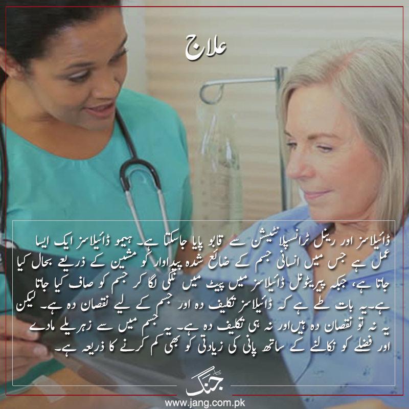 Treatment of kidney problem