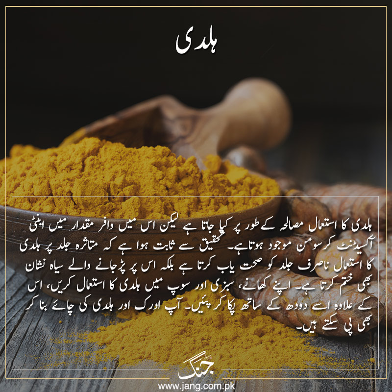 Turmeric powder is a source of anti oxidant