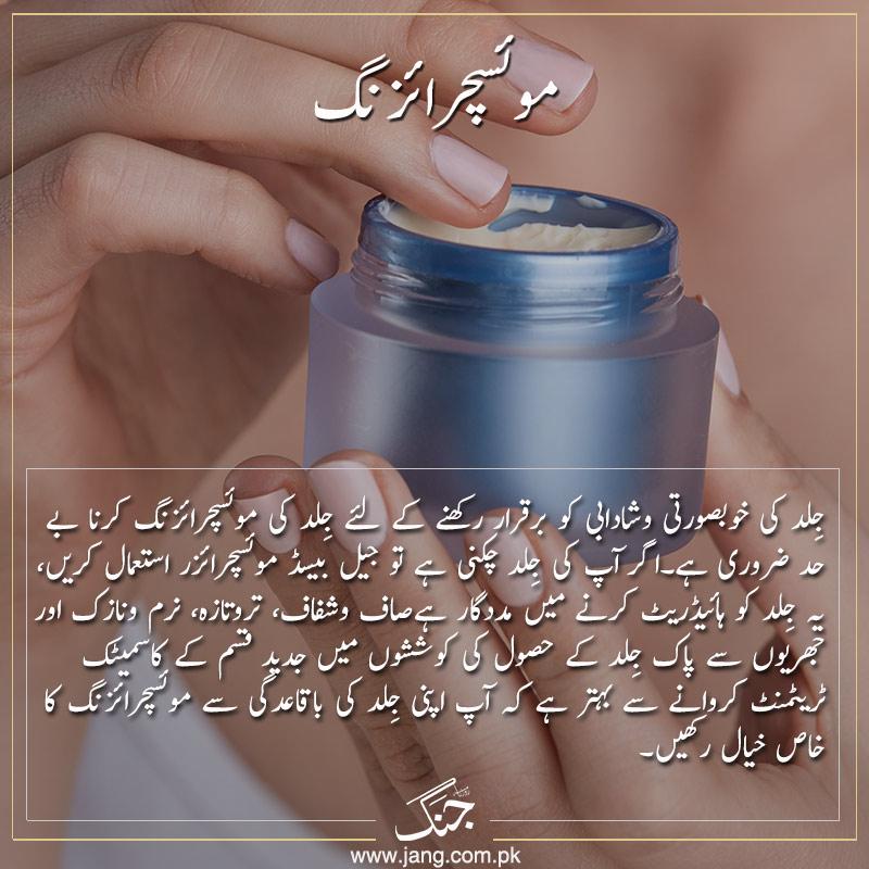 use moisturizer for better skin