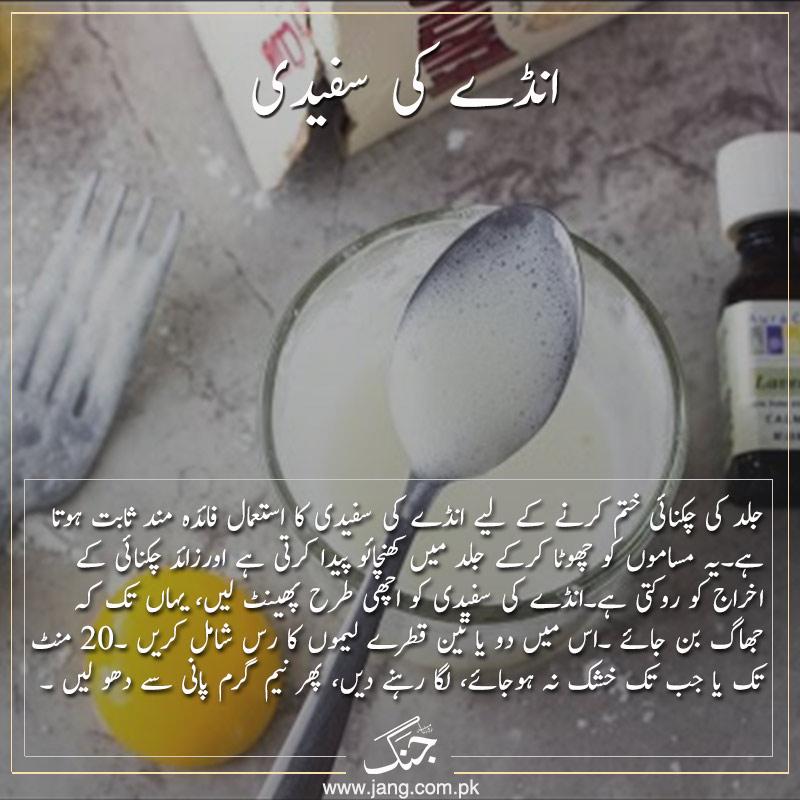 Egg white for skincare