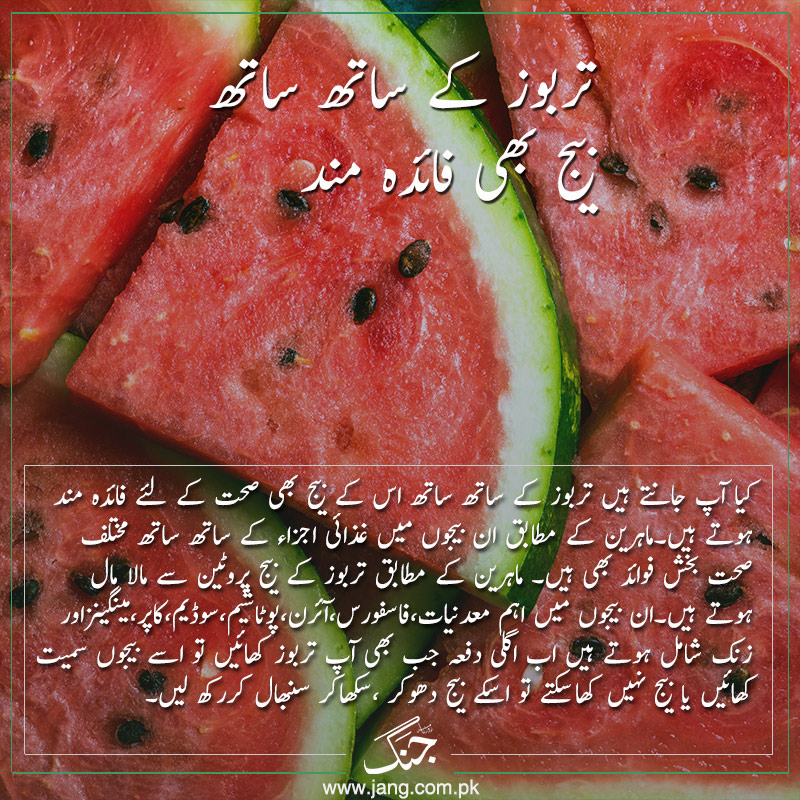 Watermelon seeds are full of proteins