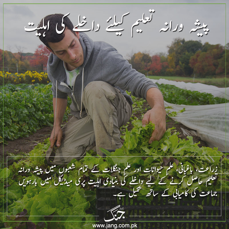 Admission into agricultural stud