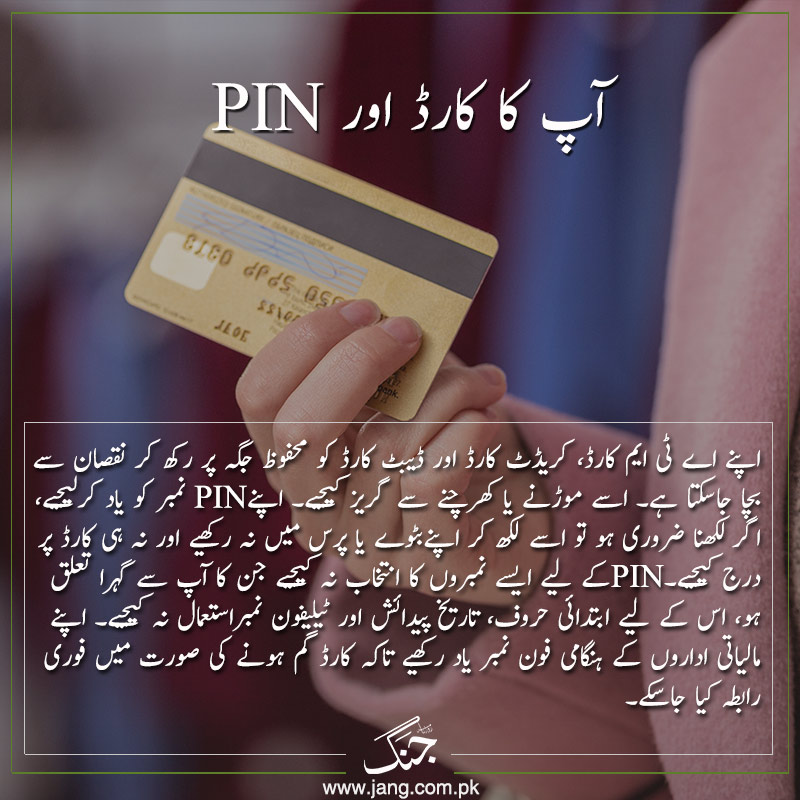 Atm card and pin code