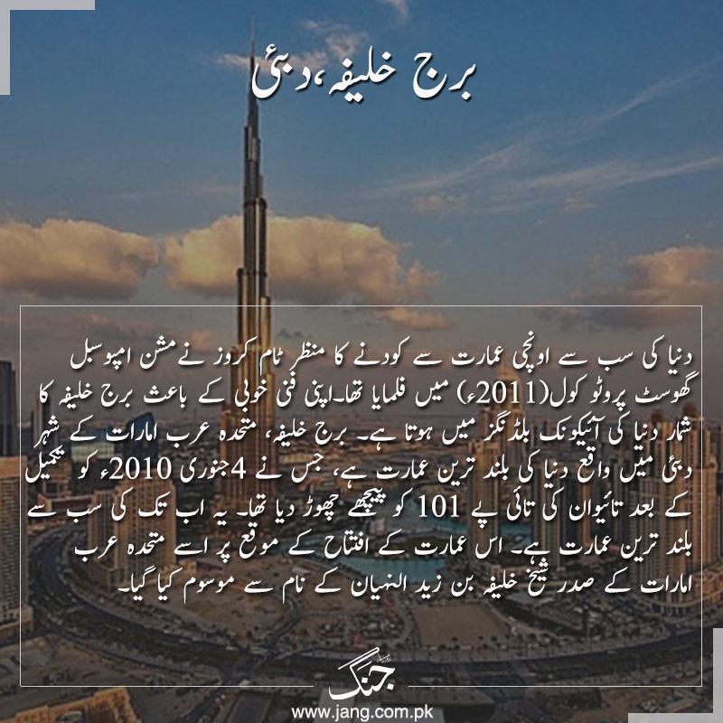 Burj ul khalifa dubai