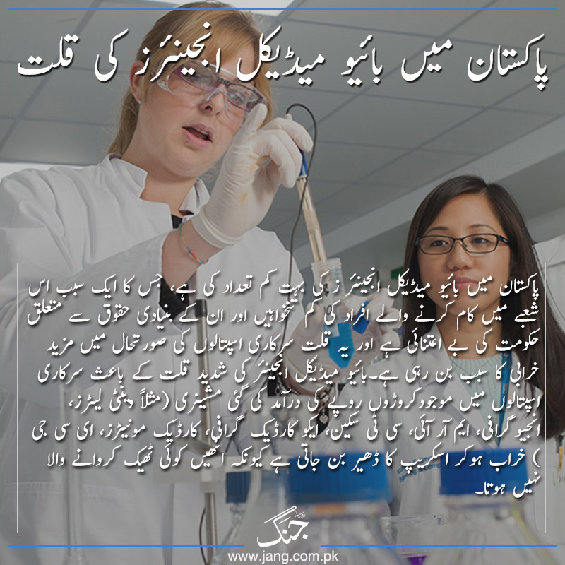 Dearth of bio medical engineers in pakistan