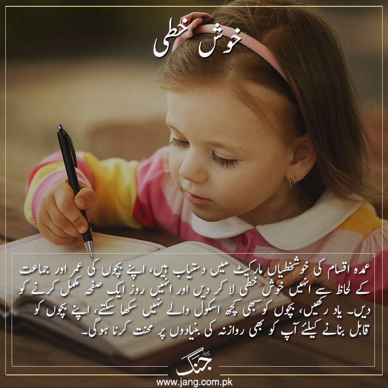 Encourage your kid to write in urdu