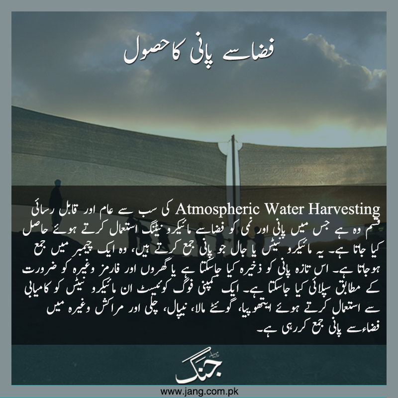 Atmospheric water harvesting