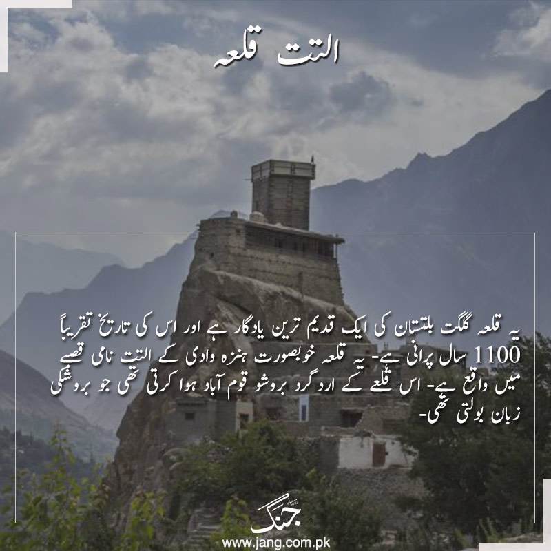 Historical forts of Pakistan Altit fort