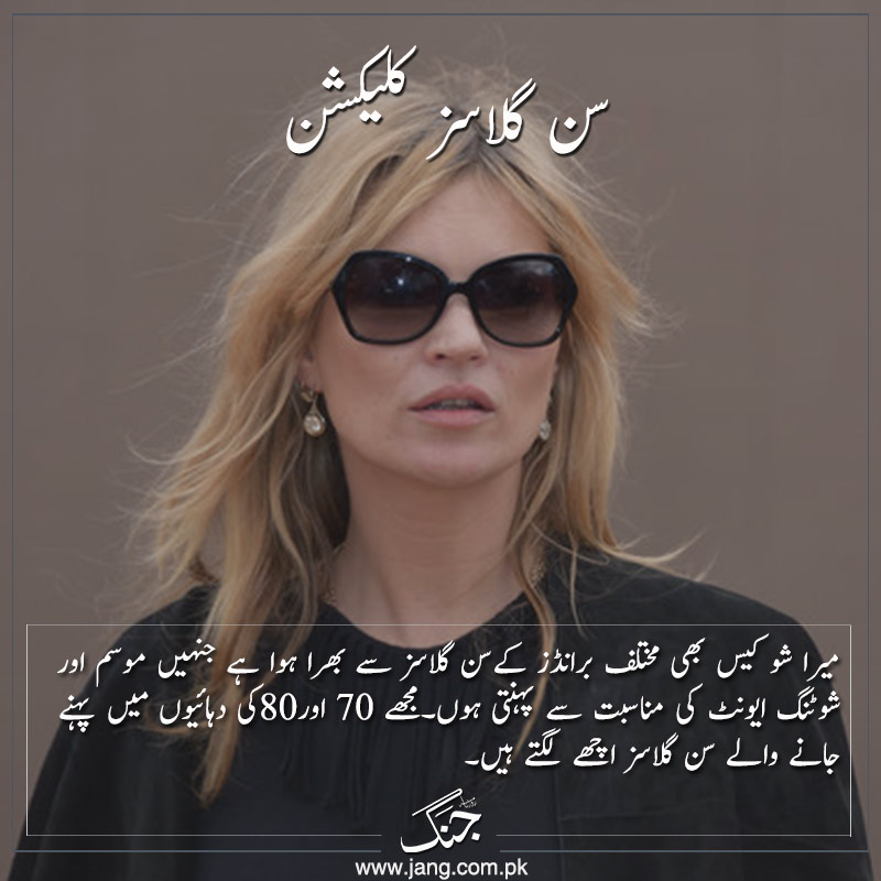 Kate moss love for sunglasses