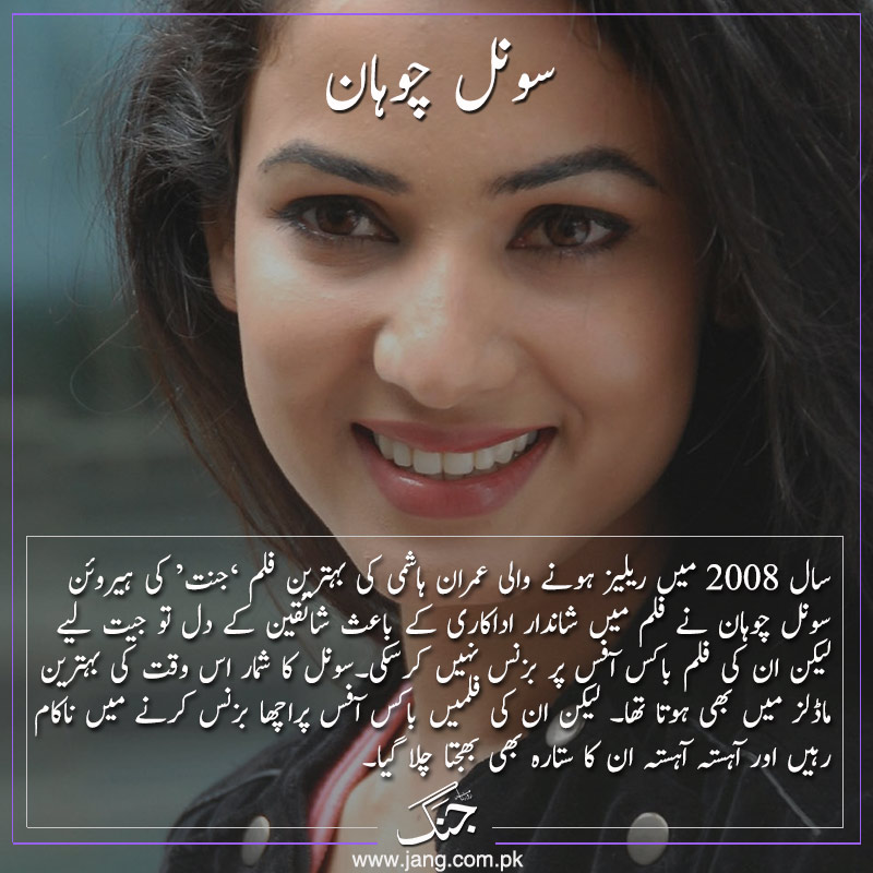 Sonal chauhan bollywood actress