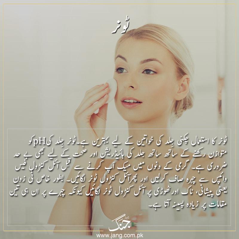 use toney for better skin