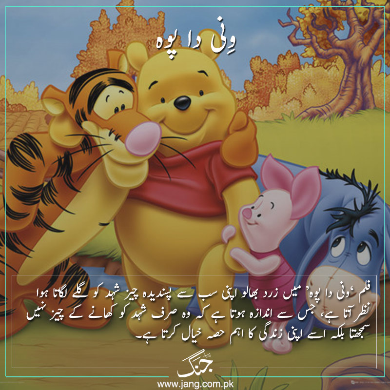 Message in winnie the pooh