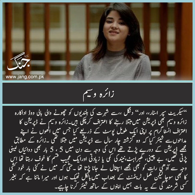 Zaira Waseem