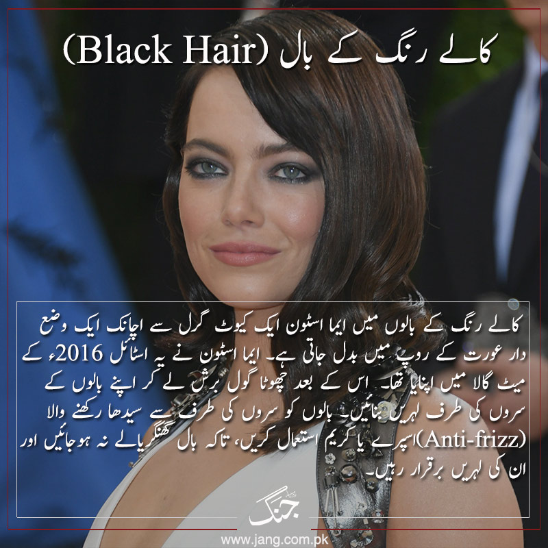 Emma Stone black hairstyle