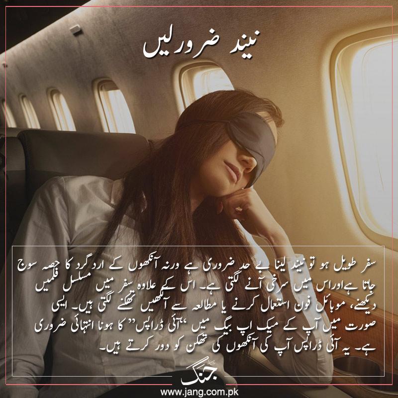 Get some sleep in the flight