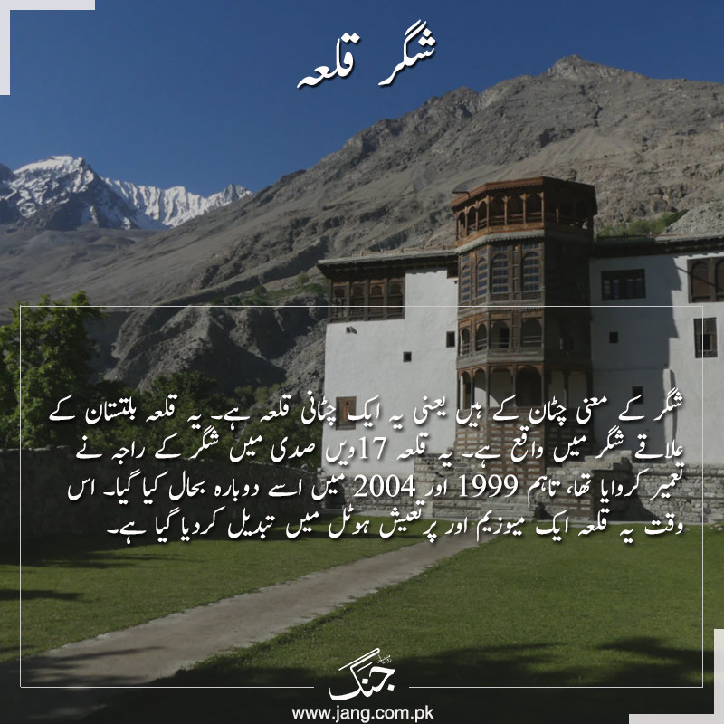 Historical forts of Pakistan Shigar fort