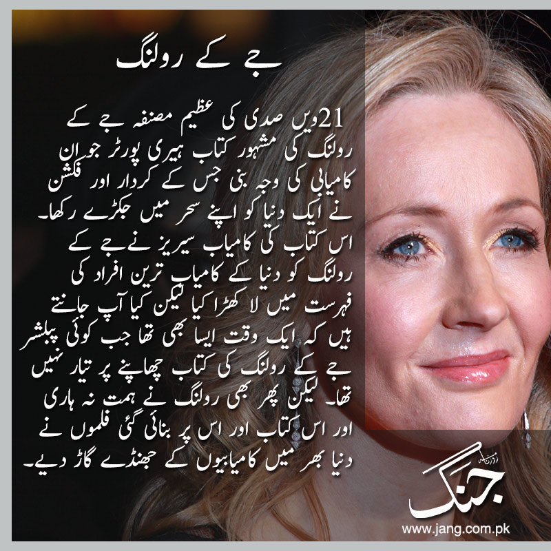 Jk Rowling story of success
