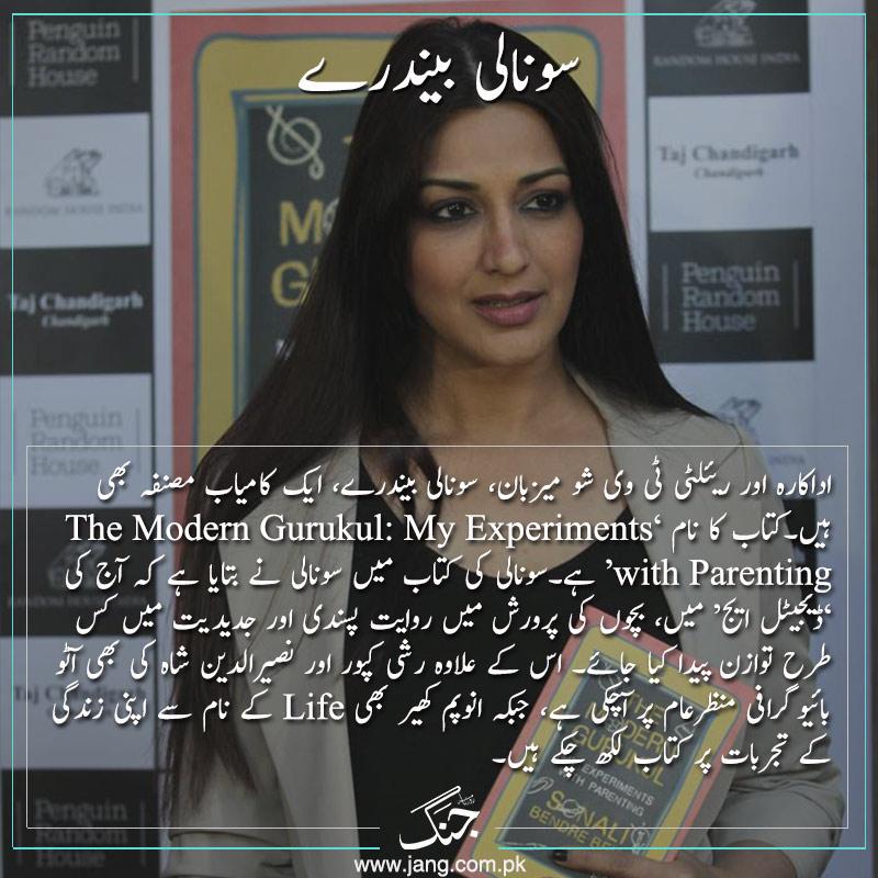 Sonali bendre a successful writer