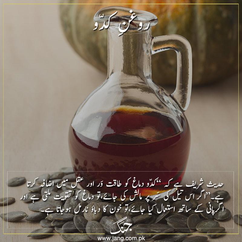 Use of pumpkin oil
