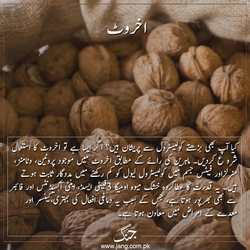 Walnuts for a fit and healthy life