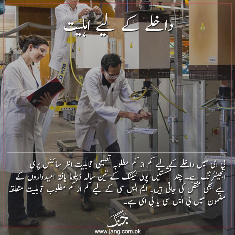 Criteria of admission in Metallurgical engineering university