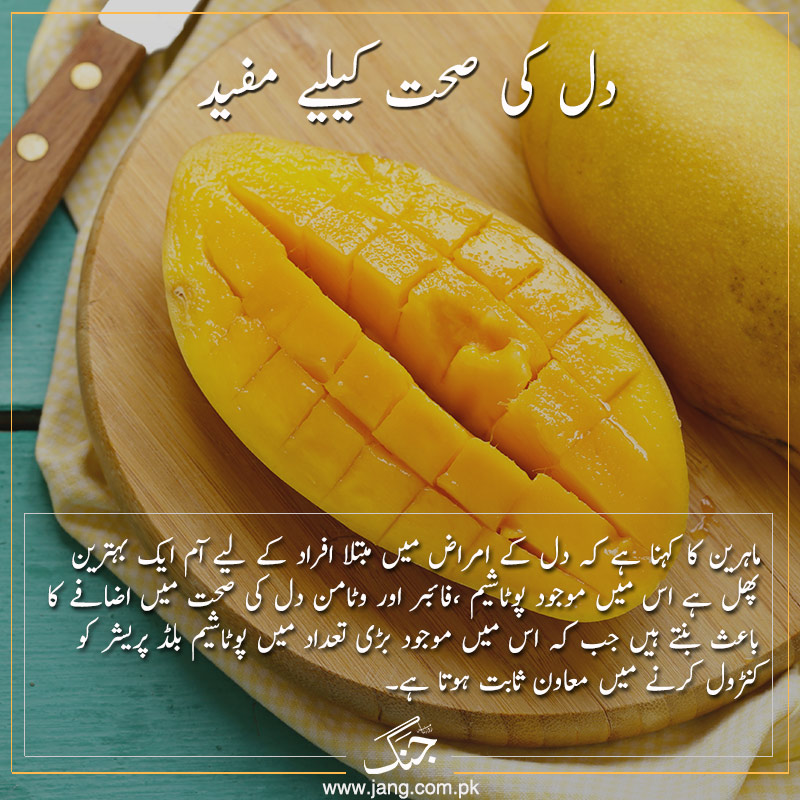 Mango is good for heart