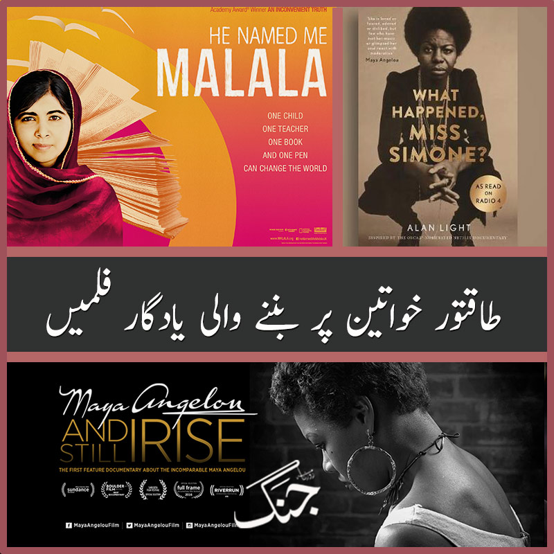 Inspiring movies about strong women