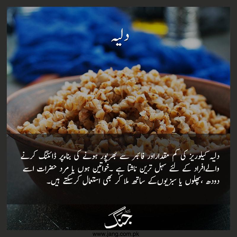 Porridge is a best breakfast for dieting