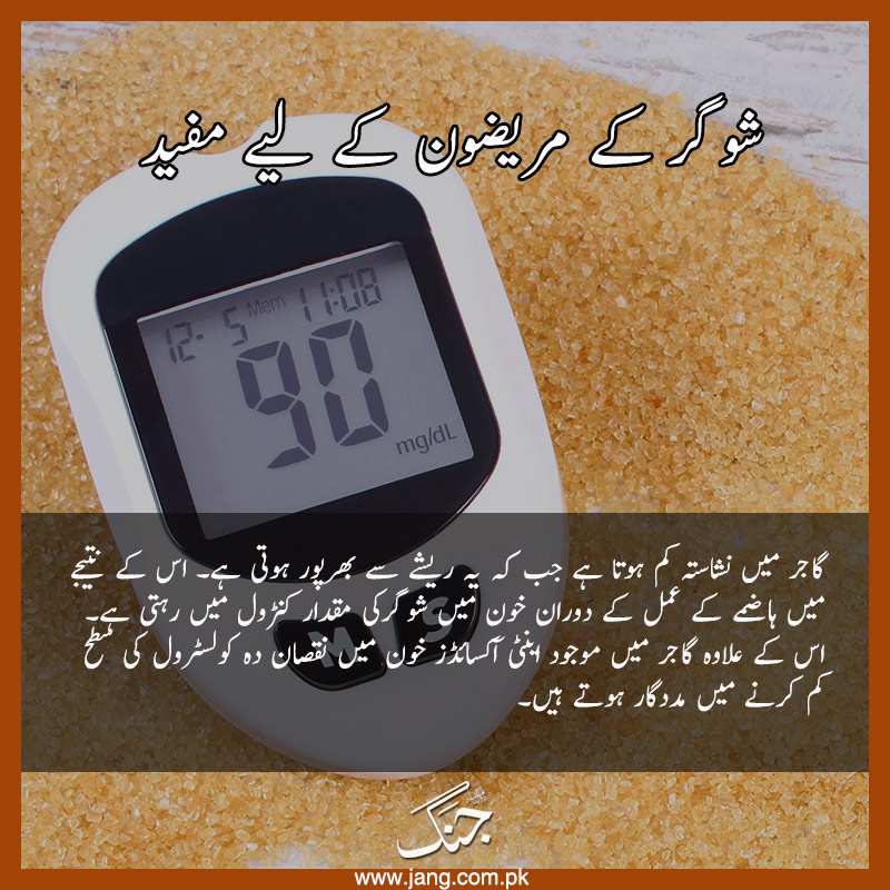 Carrot is good for diabetic patients