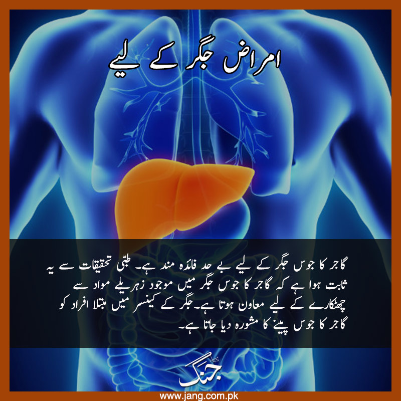 Carrot is good for liver problem