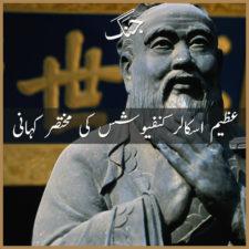 Scholar Confucius'sBiography