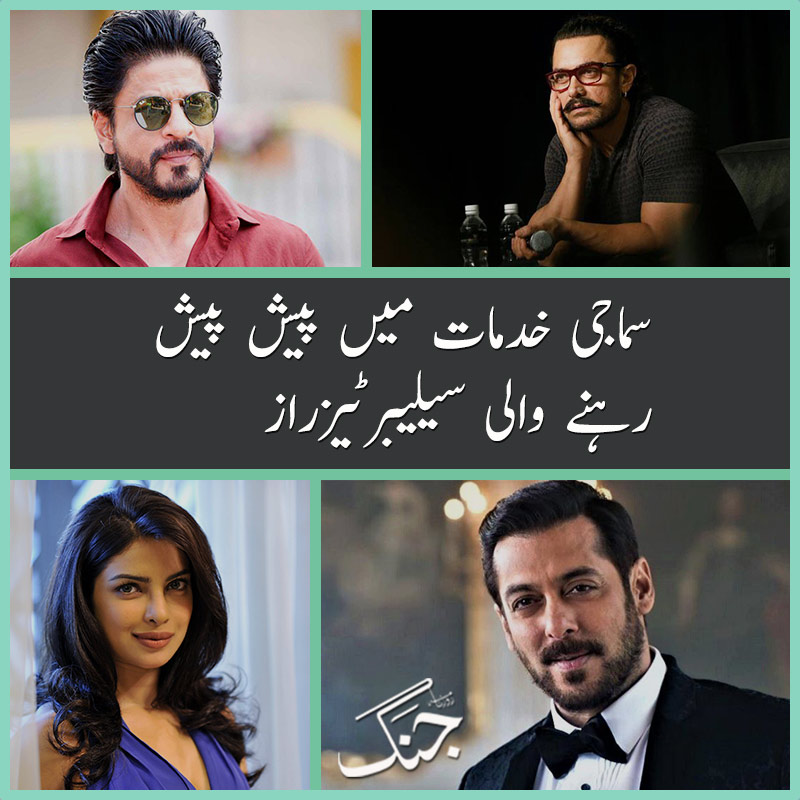 top bollywood celebrities active in social work
