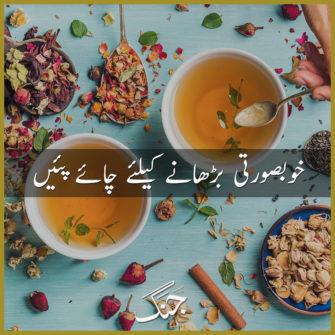 enhance your beauty with tea