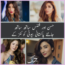 pakistani beauty queens their beauty and fitness secrets
