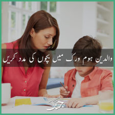 parents should help their child with homework