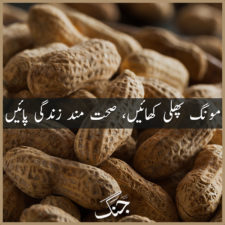 peanuts - healthy food and a winter treat