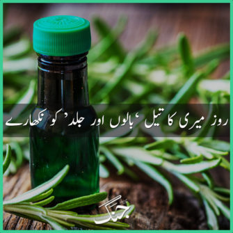 rosemary oil keeps hair and skin healthy and bright