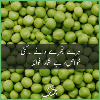 the amazing benefits of green peas