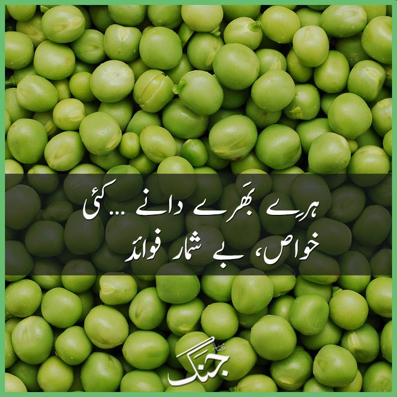 the amazing benefits of green peas