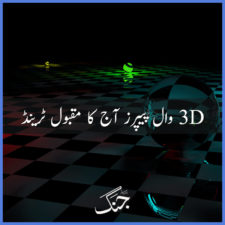 3D wallpapers - the new fad