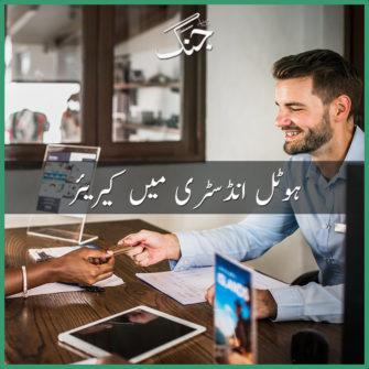 Career in hotel industry