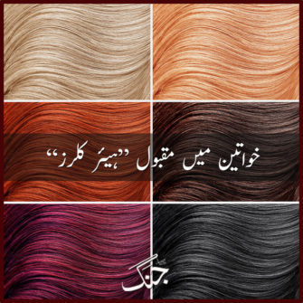 hair colors popular in women