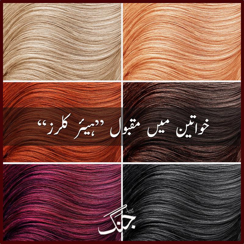 hair colors popular in women